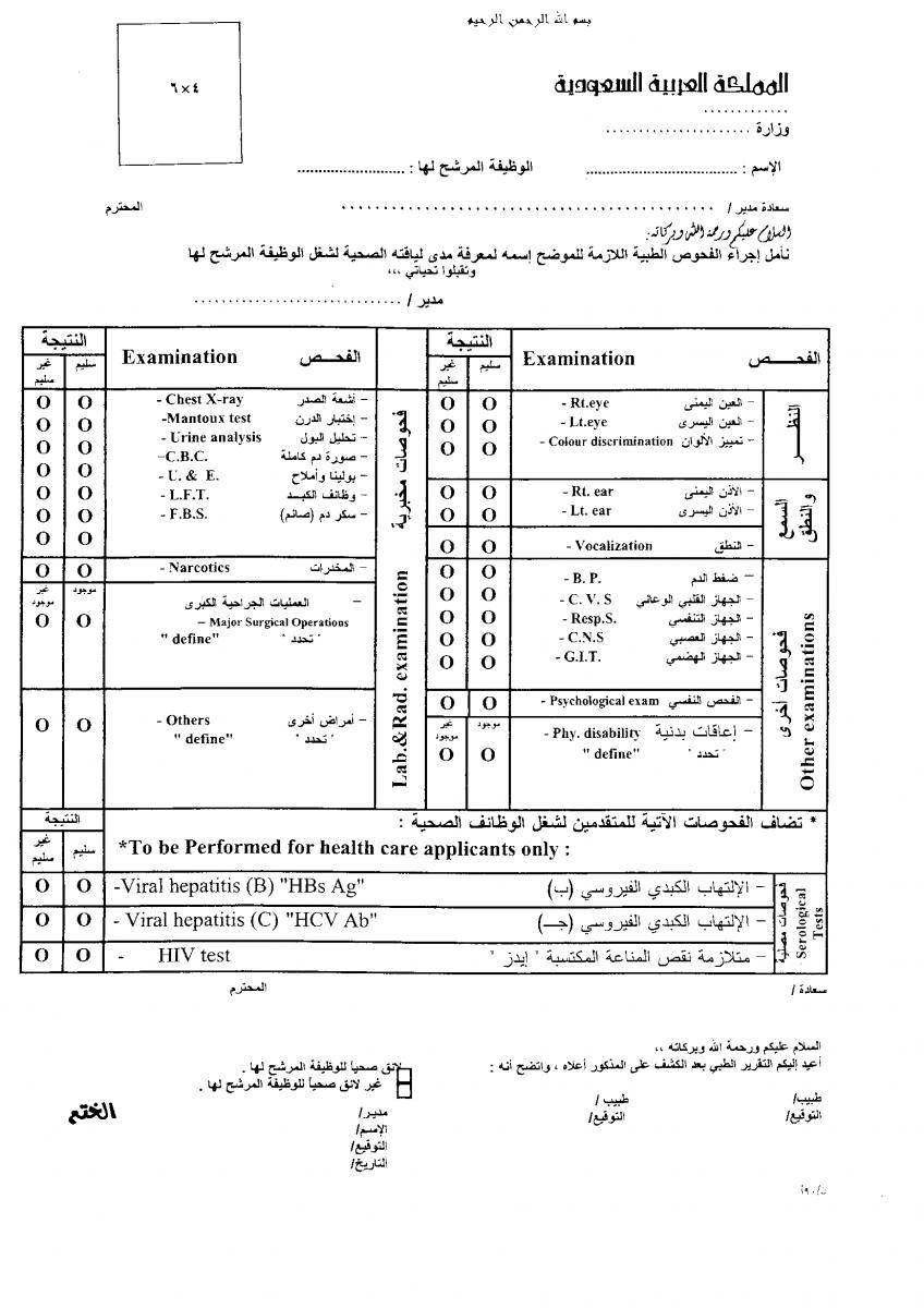 الموظفين Majmaah University