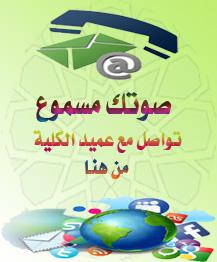 كلية التربية في الزلفي - Magazine cover