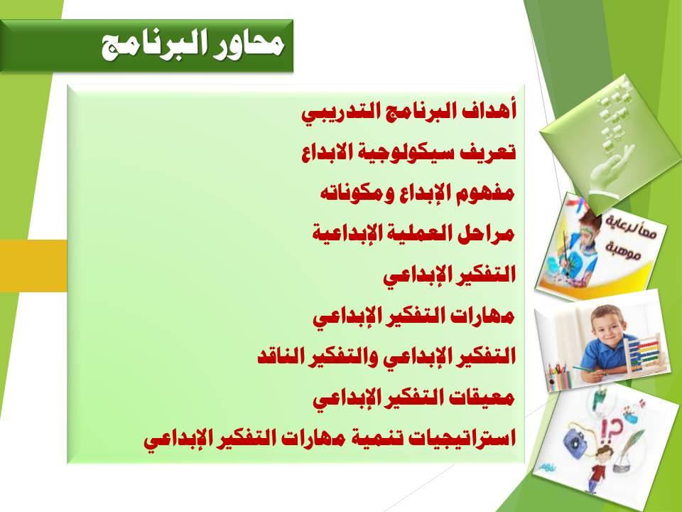 أقامت كلية التربية بالزلفي برنامج تدريبي بعنوان(علم نفس الابتكار والابداع) | جامعة المجمعة | Majmaah University