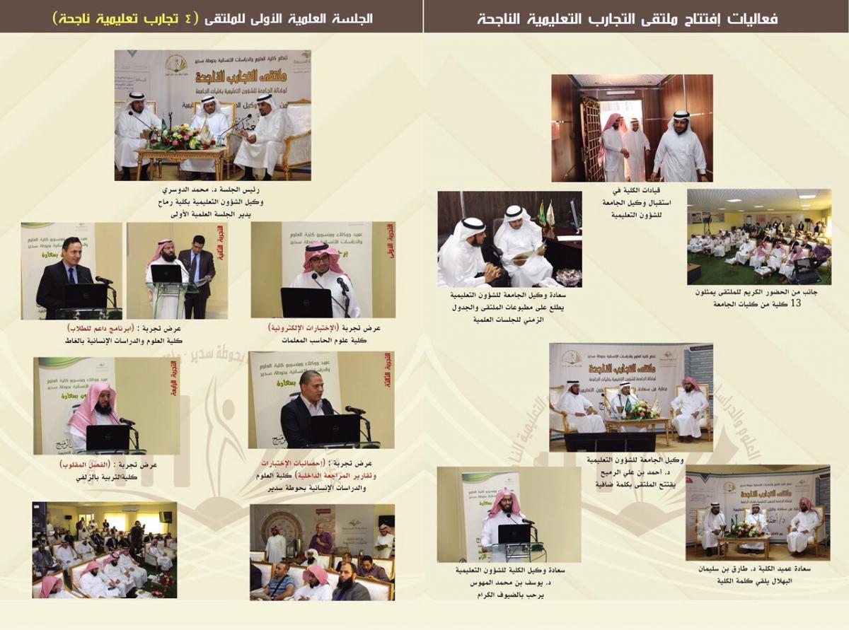 مشاركة كلية التربية بالزلفي في ملتقى التجارب الناجحة | جامعة المجمعة | Majmaah University