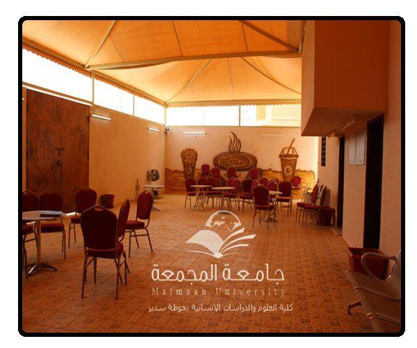 صور مبنى الكلية Majmaah University
