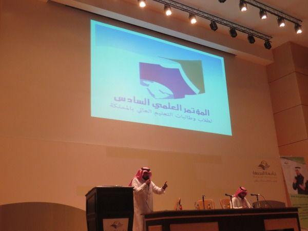 تقيم كلية التربية بالزلفي دورة بعنوان القيادة الذاتية والبحث العلمي | جامعة المجمعة | Majmaah University