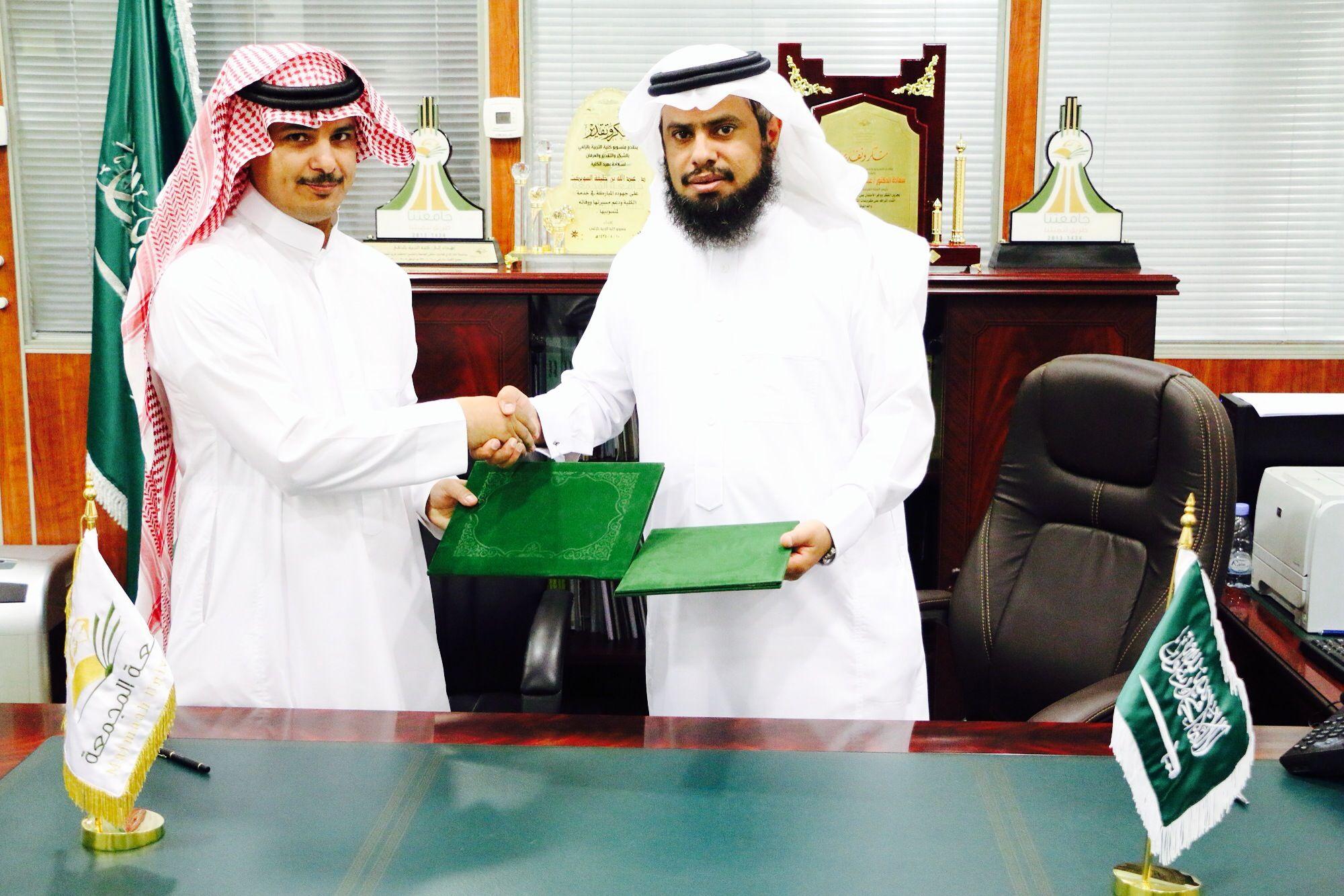 كلية التربية بالزلفي توقع مذكرة تفاهم مع معهد «ريادة» الأعمال الوطني بالزلفي | جامعة المجمعة | Majmaah University