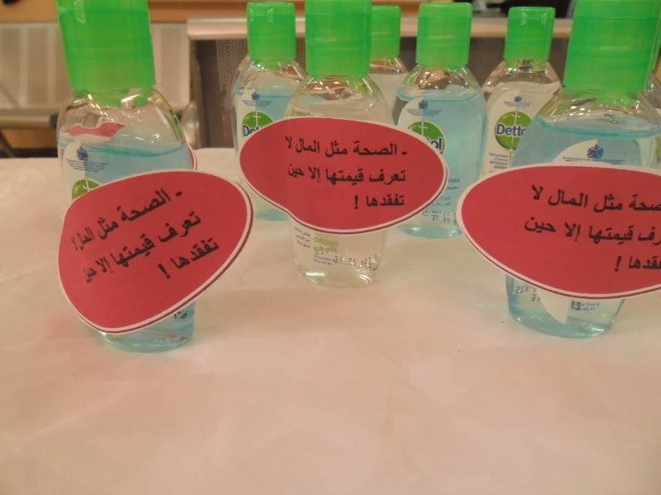 كلية التربية بالزلفي تقوم بتفعيل برنامج (نحو صحة أفضل) | جامعة المجمعة | Majmaah University