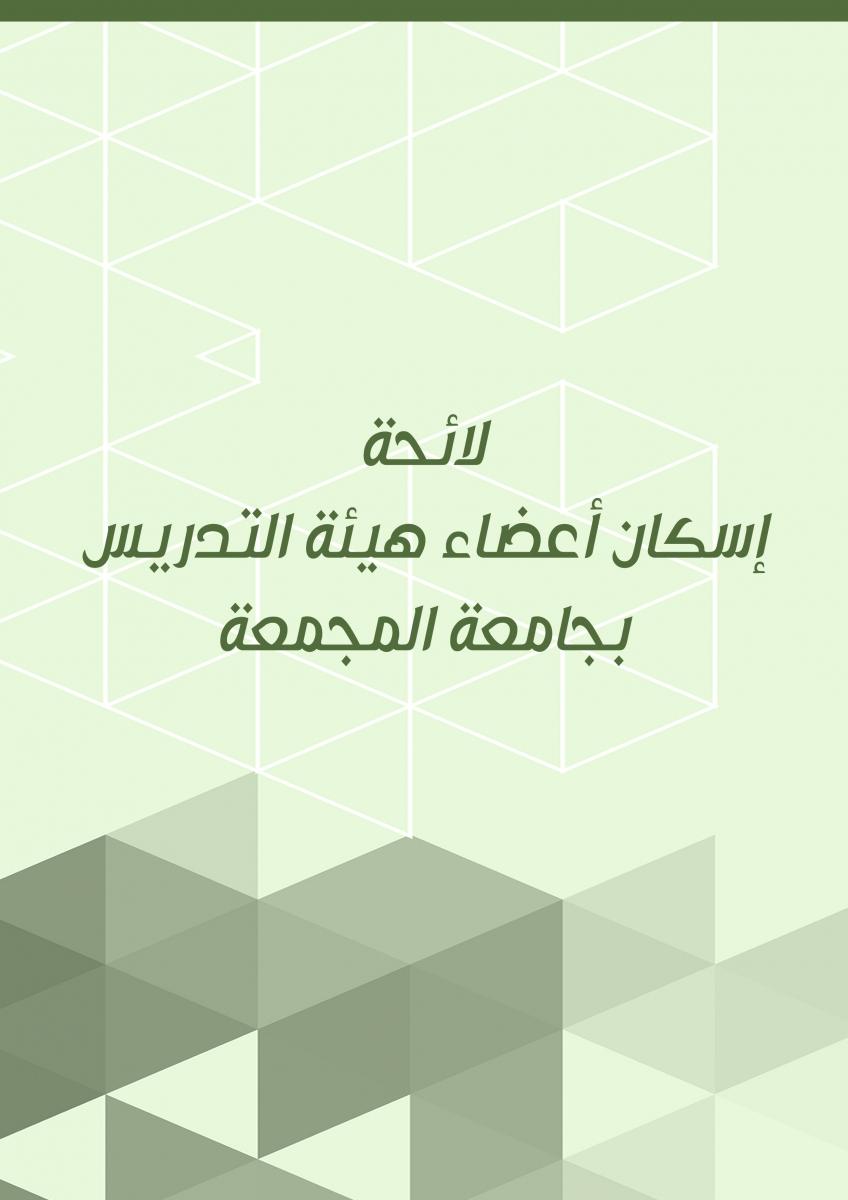 لائحة إسكان أعضاء هيئة التدريس Majmaah University