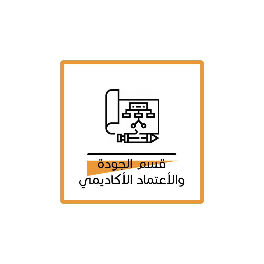الجودة والإعتماد الأكاديمى جامعة المجمعة Majmaah University