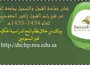 جامعة المجمعة تعلن عن افتتاح ابواب القبول  لغير السعودين