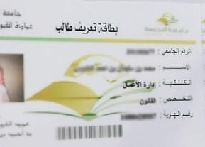 اعلان لجميع الطلاب المستجدين بخصوص البطاقات الجامعية