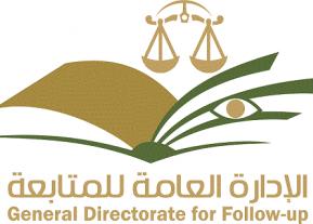 الإدارة العامة للمتابعة جامعة المجمعة