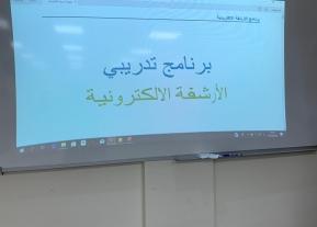 دورة تدريبية بعنوان: الأرشفة الالكترونية