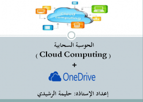 "دورة تدريبية بعنوان "" OneDrive"""