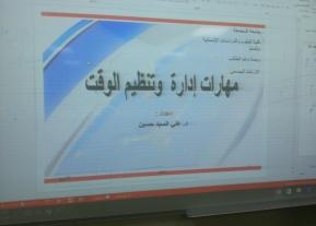 """دورة تدريبة بعنوان """"مهارات إدارة وتنظيم الوقت"""""""