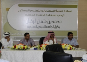 THE DEANSHIP CONVENES THE FIRST EXECUTIVE SUPERVISORS OF EDUCATIONAL PROGRAMS MEETING