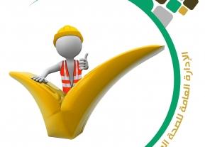 جامعة المجمعة تشارك في المؤتمر السادس للسلامة والوقاية من الحريق