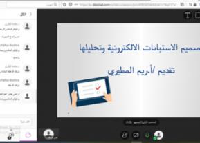 دورة بعنوان: تصميم الاستبانات الالكترونية وتحليلها