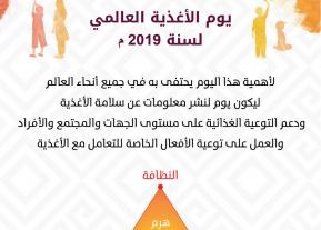 الصحة المهنية: تُفعل يوم الأغذية العالمي لعـام 2019م
