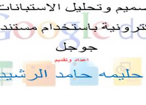 """دورة عن طريق الفصول الافتراضية للطالبات بعنوان """" تصميم الاستبانات الإلكترونية باستخدام مستندات جوجل"""""""