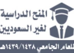 فتح بوابة التقديم الالكتروني للقبول للمنح الدراسية لغير السعوديين بجامعة المجمعة للعام الجامعي 1439/1438هـ