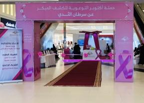 """""""الإدارة النسائية"""" تُشارك في فعاليات المعرض التوعوي التثقيفي للكشف المبكر عن سرطان الثدي"""