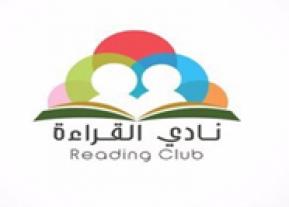 """مسابقة بعنوان"""" الأسرع في القراءة"""""""
