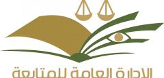 الإدارة العامة للمتابعة - جامعة المجمعة