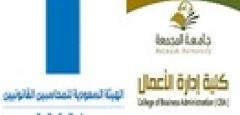 كلية ادارة الاعمال ممثلة بقسم المحاسبة تتشرف بدعوتكم لحضور اللقاء التعريفي للهيئة السعودية للمحاسبين القانونيين