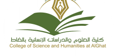 كلية العلوم و الدراسات الانسانية بالغاط تحتفل باليوم الوطني