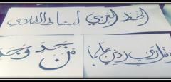 مسابقة فن الخط العربي